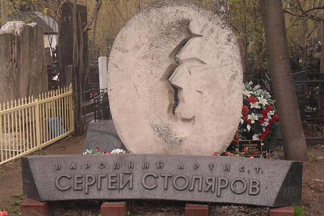 Могила Сергея Столярова