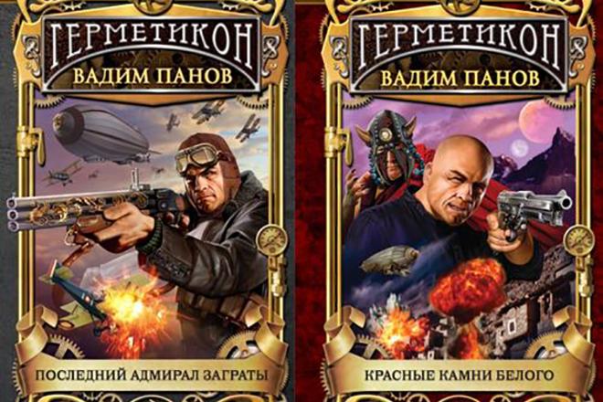Цикл романов Вадима Панова «Герметикон»