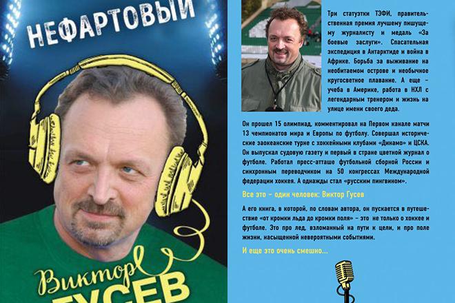 Книга Виктора Гусева «Нефартовый»