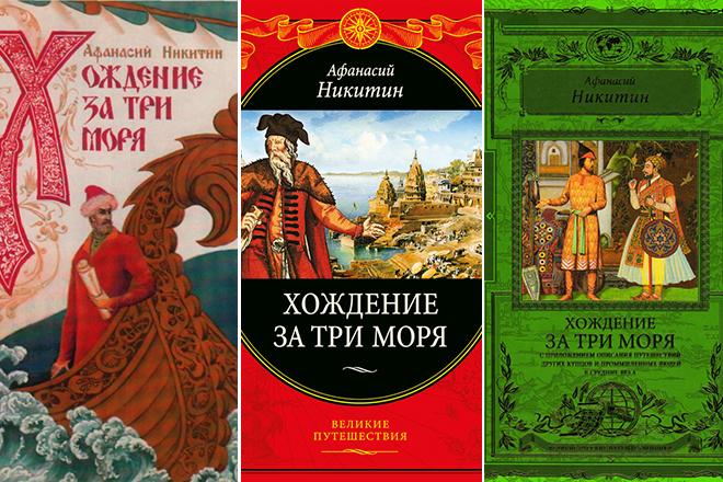 Издания книги Афанасия Никитина
