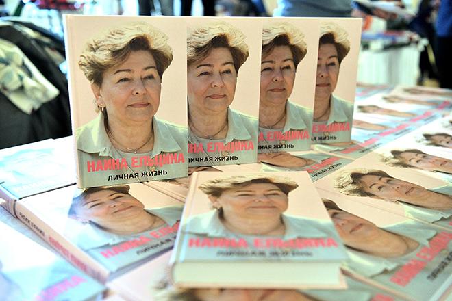 Книга Наины Ельциной