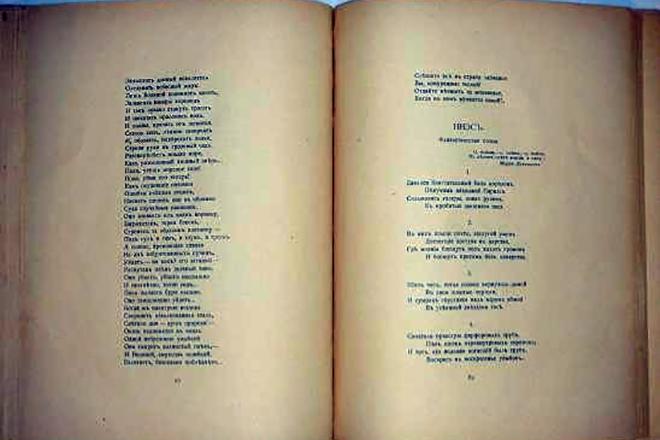 Книга Игоря Северянина