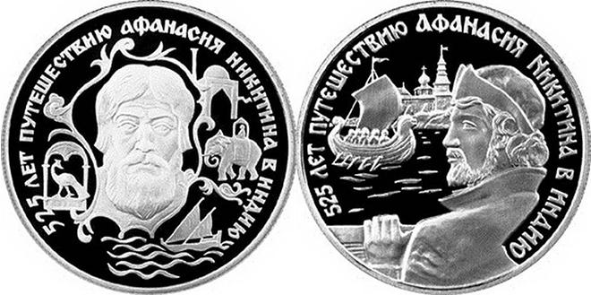 Афанасий Никитинн на монетах