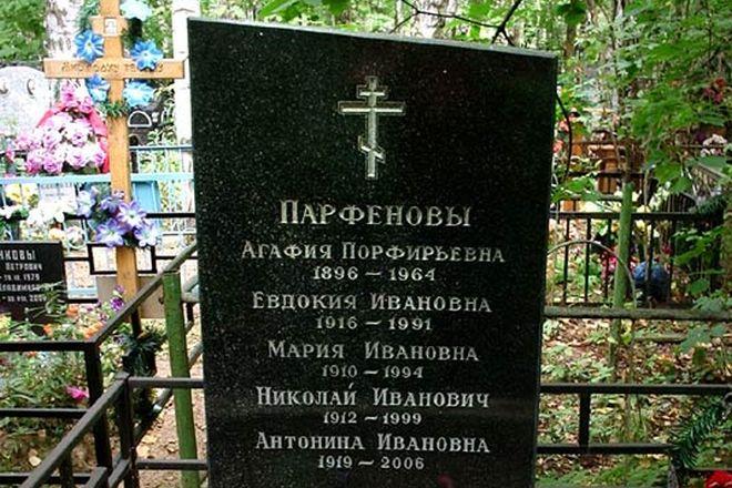 Могила Николая Парфенова и его родных