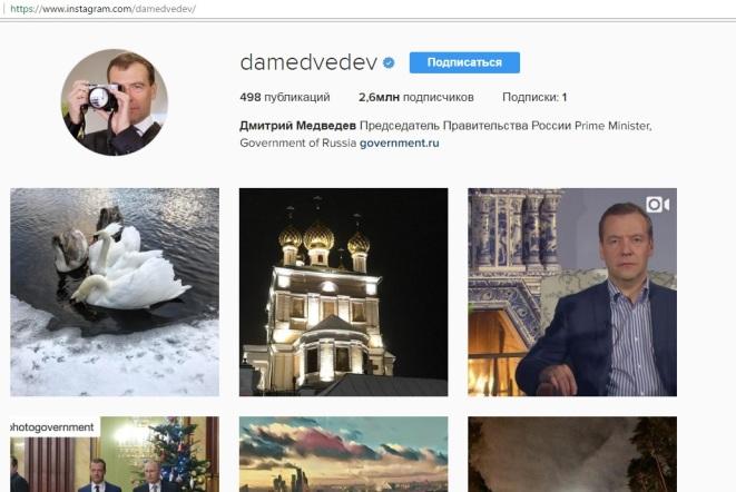 Дмитрий Медведев в Инстаграме