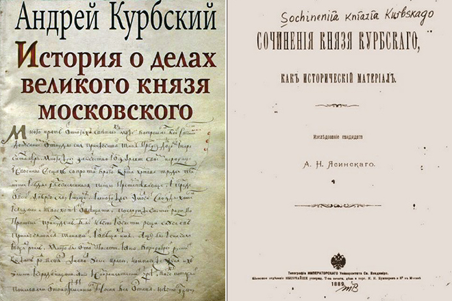Книги Андрея Курбского