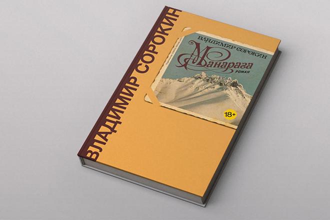 Книга Владимира Сорокина «Манарага»