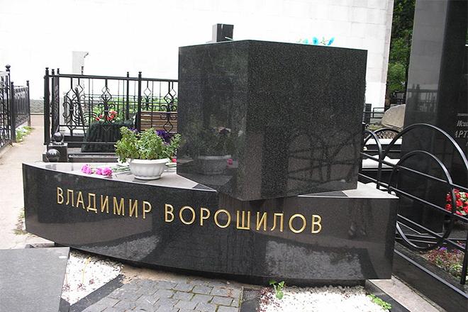 Памятник на могиле Владимира Ворошилова