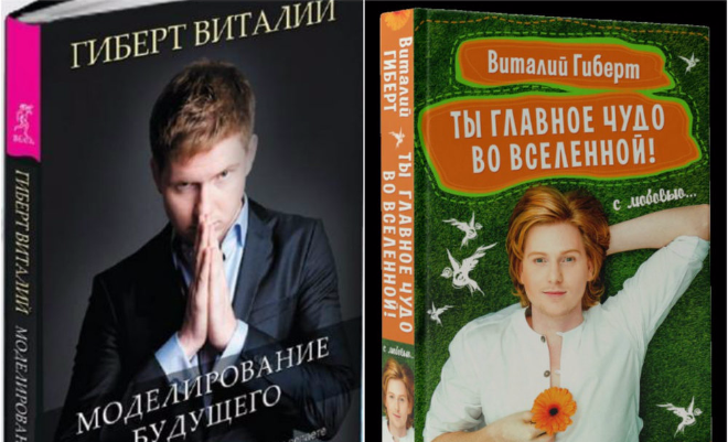 Книги Виталия Гиберта