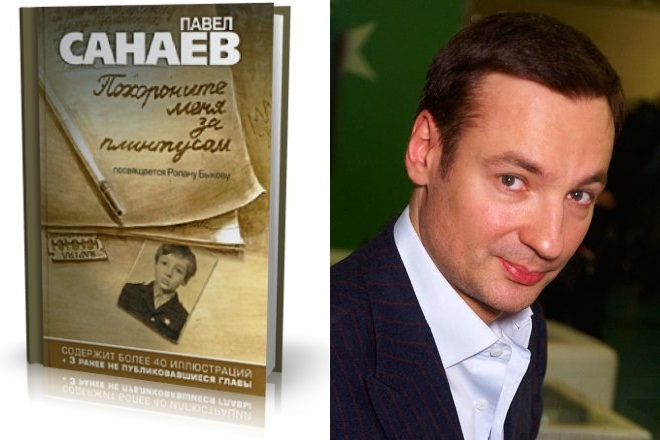 Павел Санаев и его книга «Похороните меня за плинтусом»