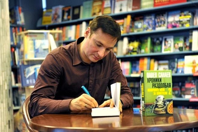 Павел Санаев на презентации книги «Хроники раздолбая»