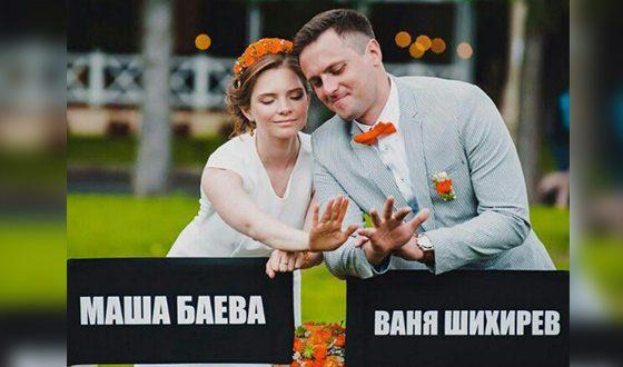 Мария Баева с мужем