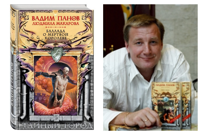 Книга Вадима Панова