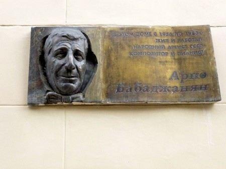 Мемориал Арно Бабаджаняну