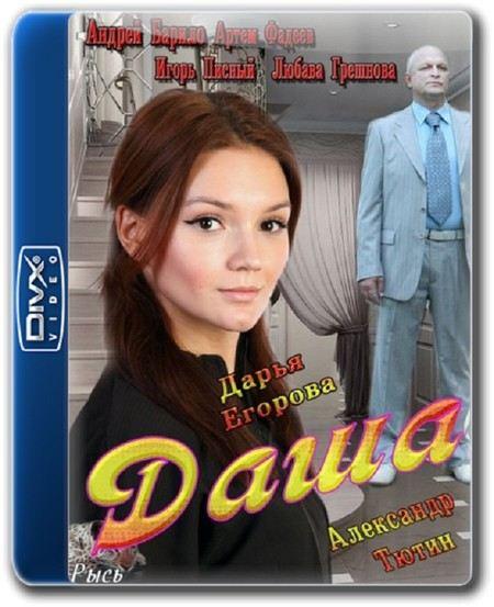 Актриса Дарья Егорова сейчас занята в сериале Даша