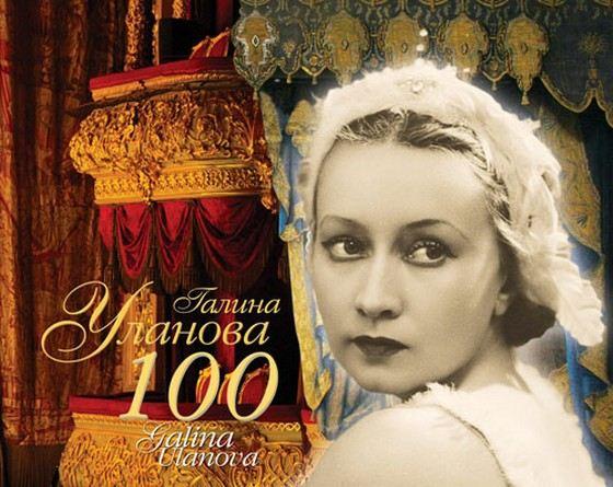 Легендарная балерина Галина Уланова родилась более 100 лет назад