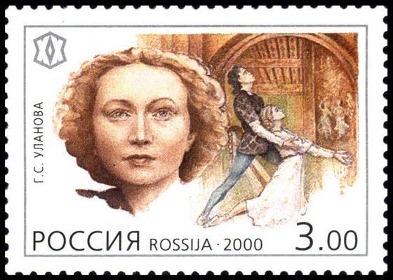 Заслуги Галины Улановой в балете настолько велики, что в честь нее выпустили почтовую марку