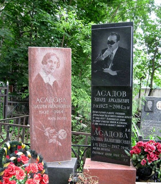 Эдуард Асадов похоронен в Москве рядом со своей матерью и женой