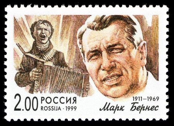 Певец и актер Марк Бернес стал человеком-легендой Советского Союза