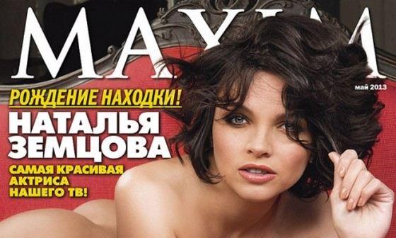 Наталья Земцова в журнале Максим