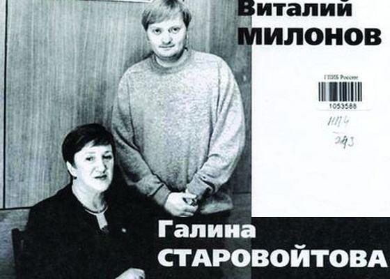 Виталий Милонов в начале своей политической карьеры