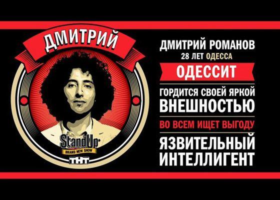 Дмитрий Романов в Stand up