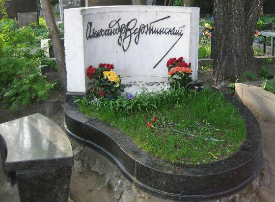 Александр Вертинский похоронен на Новодевичьем кладбище в Москве