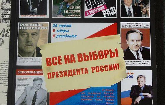2000 год: Станислав Говорухин среди кандидатов в президенты РФ