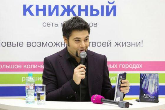 Презентация первой книги Алексея Чумакова