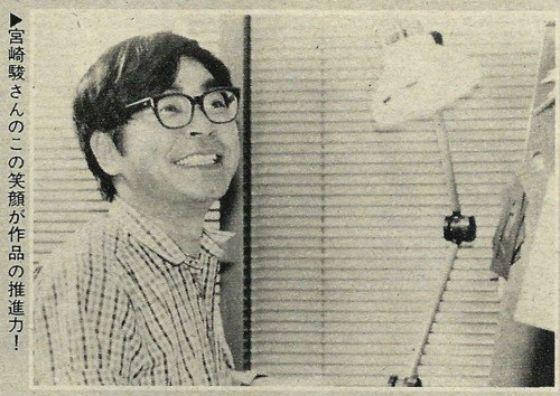 Хаяо Миядзаки в молодости