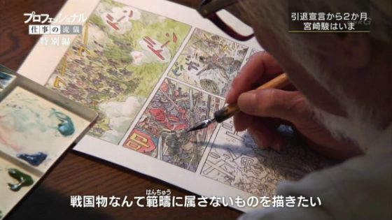 Хаяо Миядзаки за созданием манги