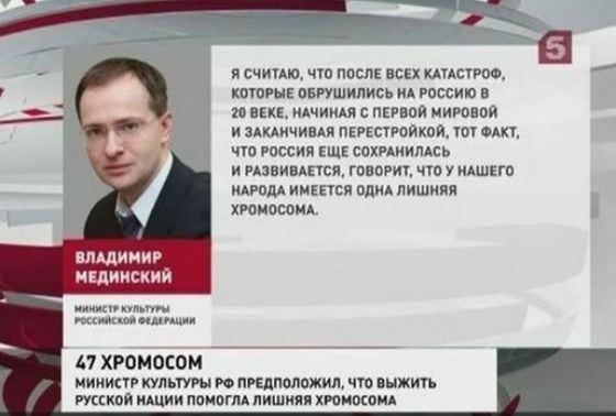 Еще одно скандальное высказывание Владимира Мединского