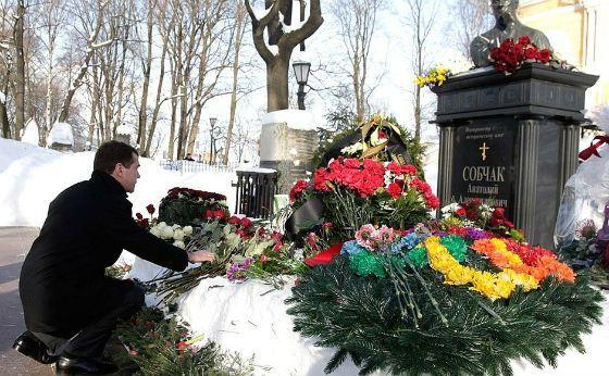 2010 год: Дмитрий Медведев почтил память Анатолия Собчака