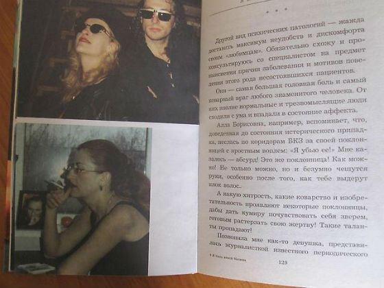 Фрагмент из книги Алисы Шер «Я была женой Нагиева»