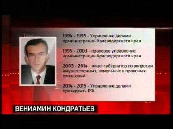 Карьерный рост Вениамина Кондратьева