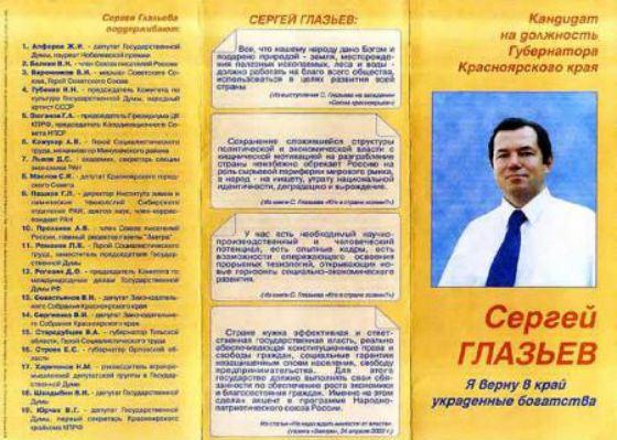 Сергей Глазьев: «Я верну в Краснодарский край украденные богатства»