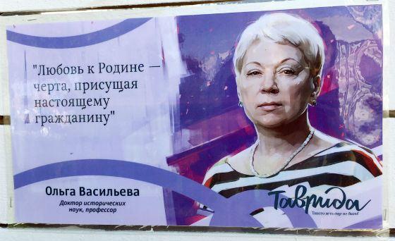 Ольга Васильева – патриот своей Родины