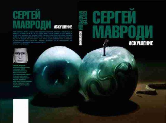 Сергей Мавроди написал книгу «Искушение»