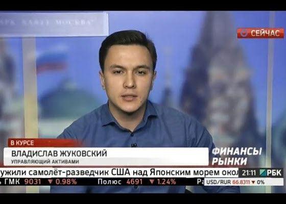 Владислав Жуковский дает комментарии для РБК
