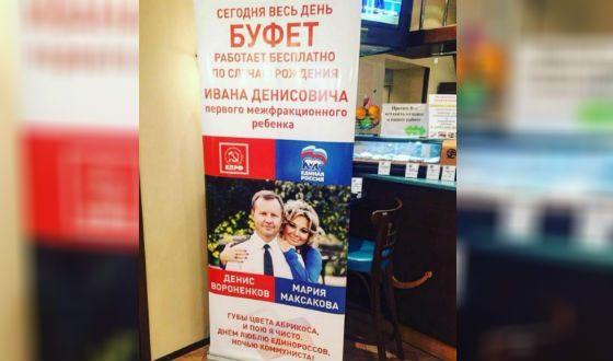 «Первый межфракционный ребенок» Максаковой и Вороненкова