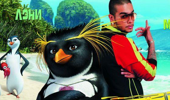 Тимати озвучил пингвина Коди в русском дубляже мультфильма