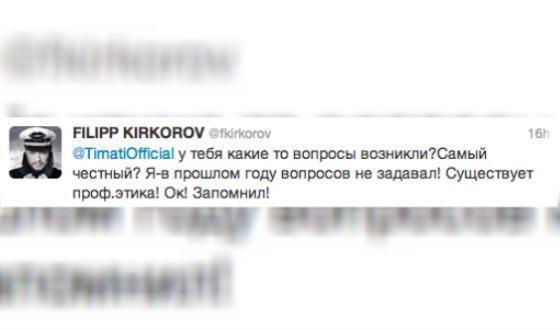 Тимати и Киркоров повздорили в Твиттере