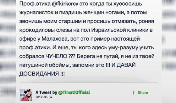 Ответ Тимати Киркорову