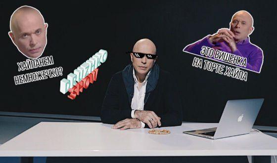 Человек-мем Сергей Дружко