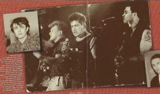 Обложка первого студийного альбома «Любэ» (1991)