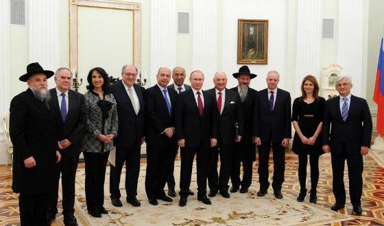 Встреча делегации Европейского еврейского конгресса с Владимиром Путиным