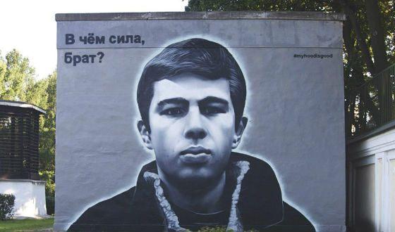 Граффити памяти Сергея Бодрова в Санкт-Петербурге