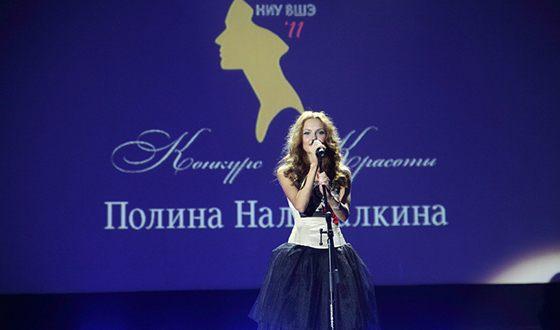 Полина Наливалкина на конкурсе красоты «Мисс Вышка»