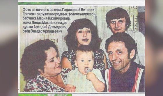 Маленький Витас с родителями и дедушкой
