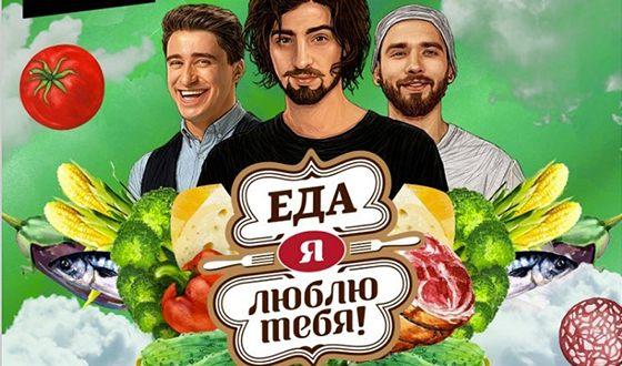 Егор Калейников в программе «Еда, я люблю тебя»
